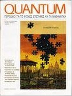 QUANTUM - τεύχος Ιουλ.-Αυγ. 1996