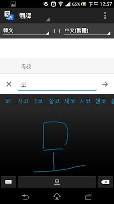 *不必上網也能翻譯各國語言:Google 翻譯 (Android App) 4