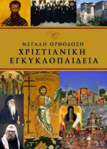 Ecumenical Patriarch Blesses The Great Orthodox Christian Encyclopedia