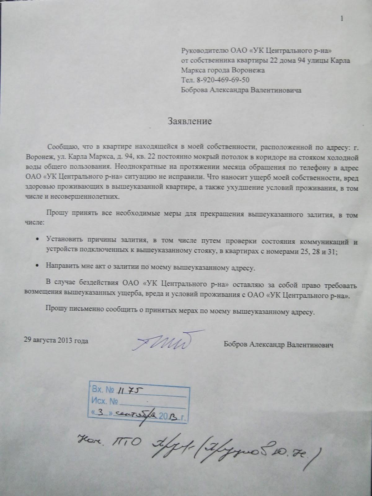 письмо в ОАО УК Центрального района от 03 сентября 2013 года