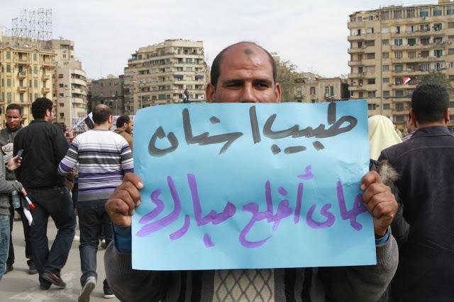 Egyptian Revolution شريف الحكيم Dentst2extractmubarak