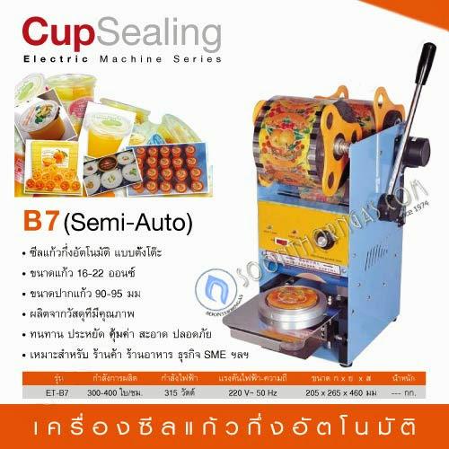 เครื่องซีลฝาแก้วกึ่งอัตโนมัติ แบบมือโยก ET-B7 (Semi-Auto)