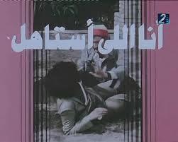مشاهدة فيلم انا اللي استاهل