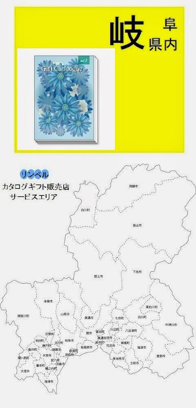 岐阜県内のリンベルカタログギフト販売店情報・記事概要の画像
