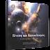 Γένεση & Κατακλυσμός (η Βιογραφία της Γης), Διονύσης Σιμόπουλος (Android Book by Automon)