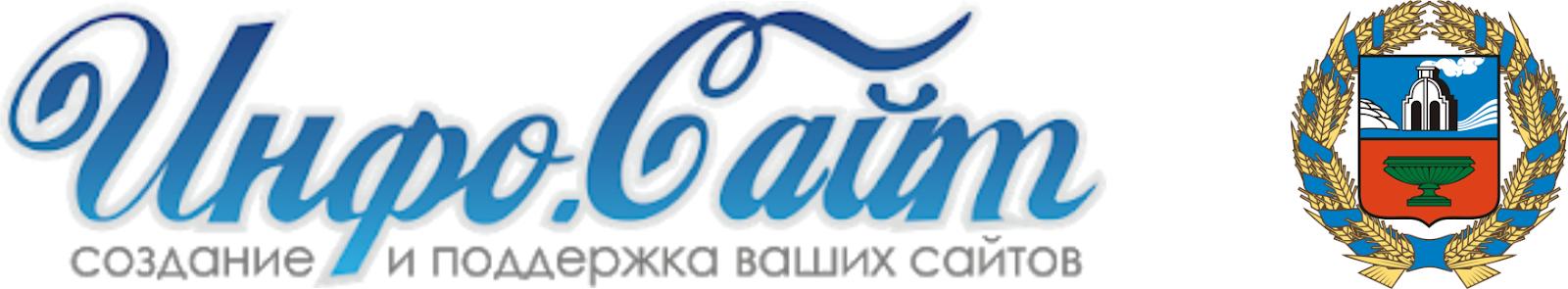 Алтайский край 🌍 Новости : Информационный агрегатор Инфо-Сайт