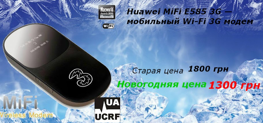 Huawei MiFi E585 3G — мобильный Wi-Fi 3G модем