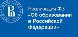 """Реализация ФЗ """"Об образовании в Российской Федерации"""""""