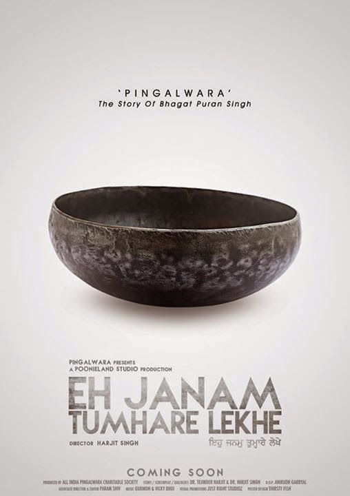 Eh Janam Tumhare Lekhe review