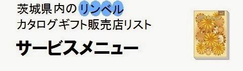 茨城県内のリンベルカタログギフト販売店情報・サービスメニューの画像