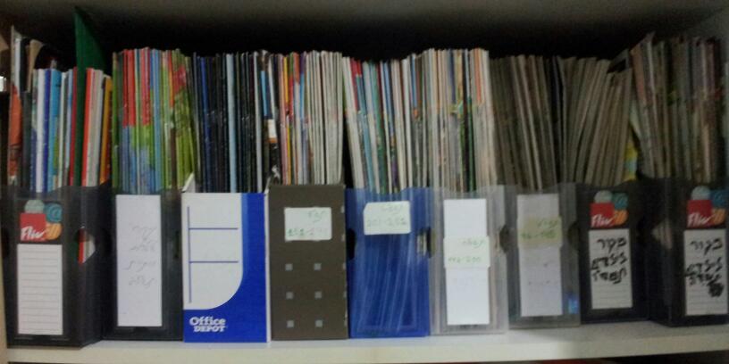 האוספים שלי