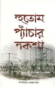 হুতোম প্যাঁচার নকশা - অরুণ নাগ