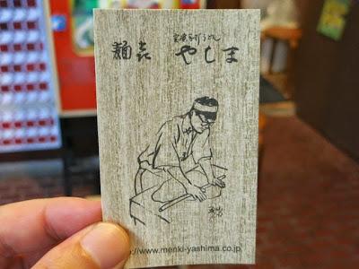麺喜やしまの名刺