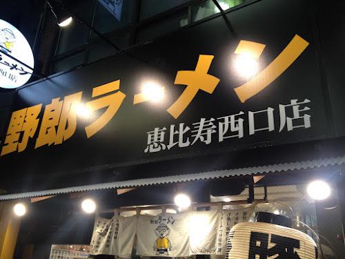 野郎ラーメン 恵比寿店