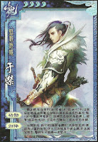 Yu Jin 3