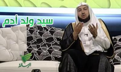 تحميل برنامج سيد ولد آدم | راشد الزهراني