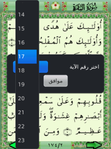 Al-Quran (Arabic Quran) v2.0