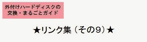 外付けハードディスクの交換・丸ごとガイド_リンク集9・タイトルの画像