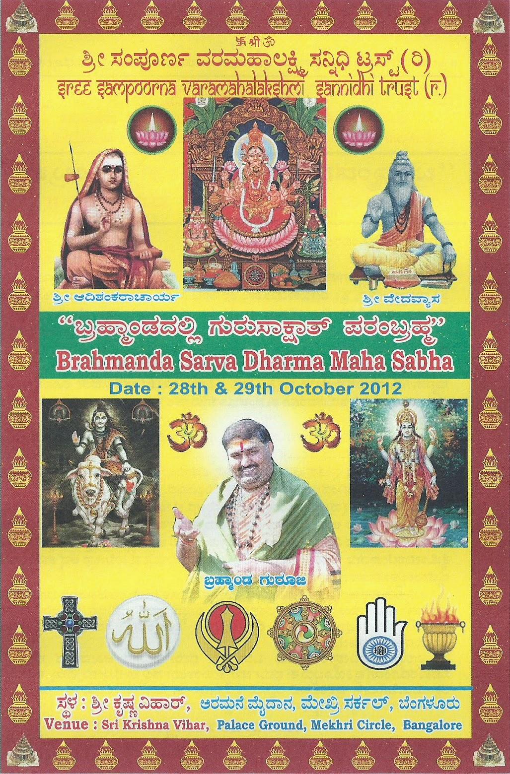 Brahmanda Sarva Dharma Maha Sabha By Brahmanda Guruji Shri Narendra Babu Sharmaji