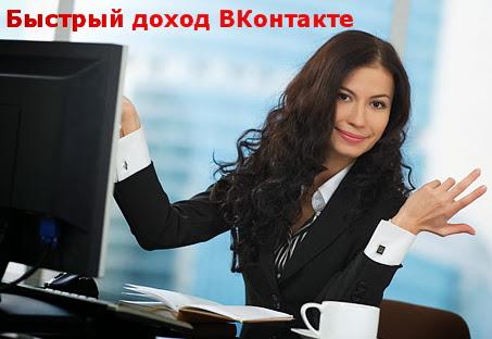 Работа в контакте