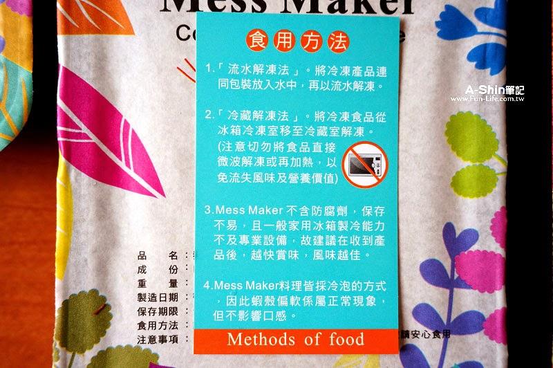 Mess Maker 蝦攪和-4