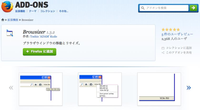 Browsizer voor Firefox