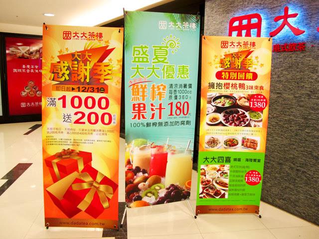 門口擺放了優惠活動的看板-大大茶樓台中港式飲茶