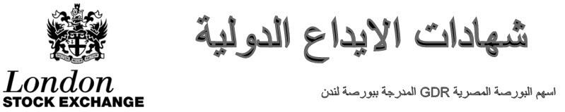 اسعار شهادات الايداع المصرية ببورصة لندن - GDR نادي خبراء المال