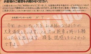 ビーパックスへのクチコミ/お客様の声:H,Y 様(京都府亀岡市)/トヨタ  ノア