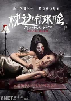 Mysterious Face - Gương mặt quỷ
