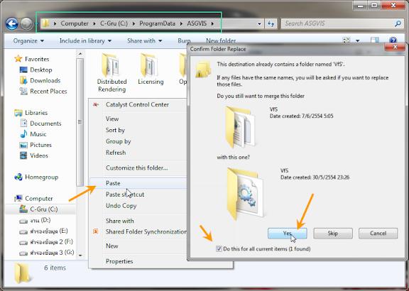 SketchUp - V-Ray for SketchUp 1.49.02 [อัพเดตลิงก์] Vraycrack03
