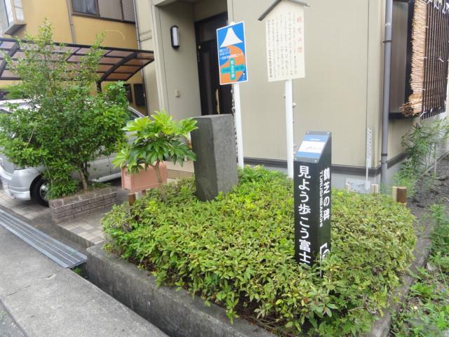 鶴芝の碑 東海道五十三次