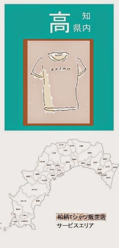 高知県内の和柄Tシャツ販売店情報・記事概要の画像