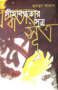 Shimaboddhotar Shutro Humayun Azad