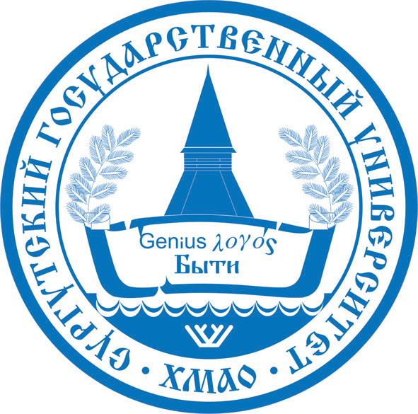 Сургутский государственный университет приглашает к участию в конкурсах