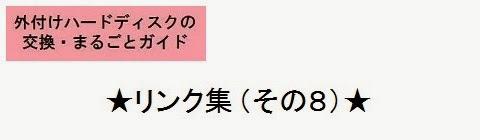 外付けハードディスクの交換・丸ごとガイド_リンク集8・タイトルの画像