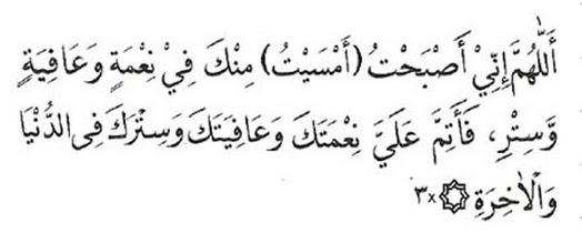 Doa Mohon Kesempurnaan Nikmat