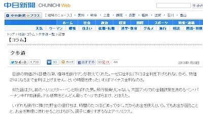 中国反日新聞こと中日新聞「調子に乗りすぎるなよアベノミクス。」原文ママ