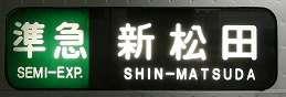 小田急電鉄 準急 新松田行き1 1000形行先表示