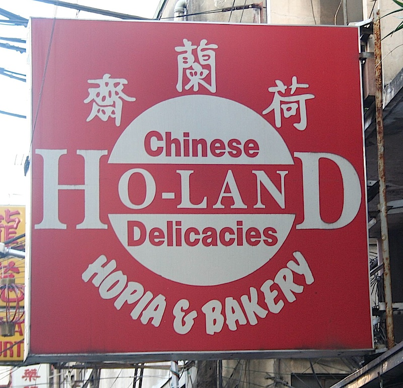 sign of Ho-Land Chinese delicacies bakery
