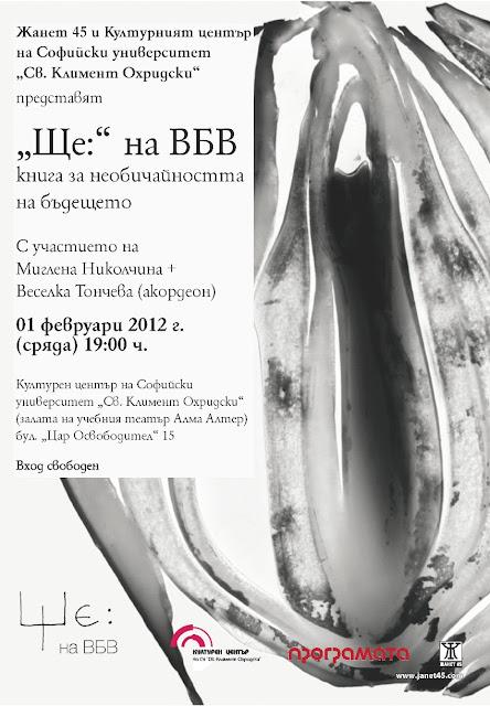 Плакат за премиера