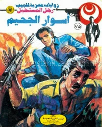 75 - أسوار الجحيم - رجل المستحيل