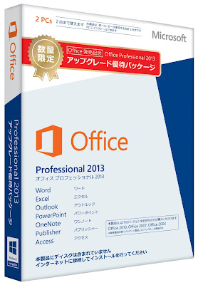Office2013 1 hdd - Upgrade office 2013 home and business to professional ...
