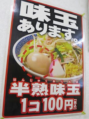 味玉1個100円の案内