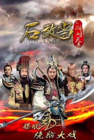 Thạch Thiên Liệt Truyện  Giáng Ma Anh Hùng Truyện