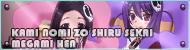 Kami nomi zo Shiru Sekai  III