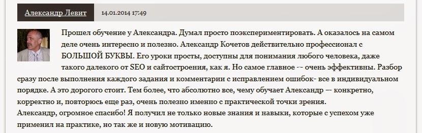 Александр Левит отзыв о sodekon.ru