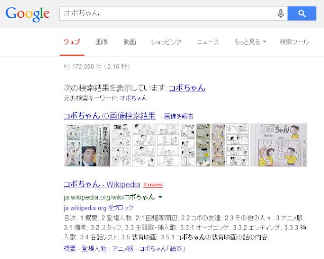 """[オボちゃん]→Google先生「もしかして""""コボちゃん""""?」"""