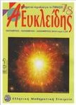 Ευκλείδης A - τεύχος 78