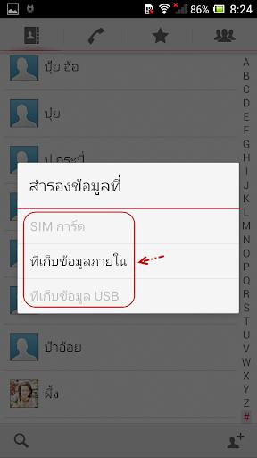 การนำเข้ารายชื่อผู้ติดต่อจากมือถือระบบ Android มายัง iPhone Contact02